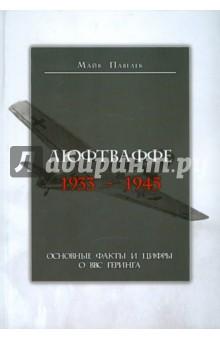 Люфтваффе. 1933-1945