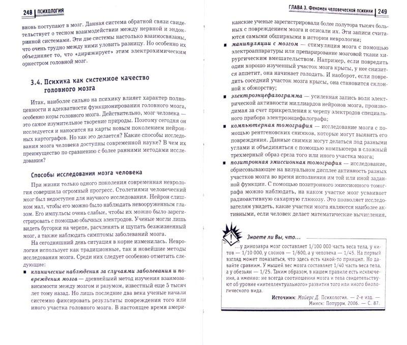 Иллюстрация 1 из 3 для Психология. Учебник - Андрей Руденко | Лабиринт - книги. Источник: Лабиринт