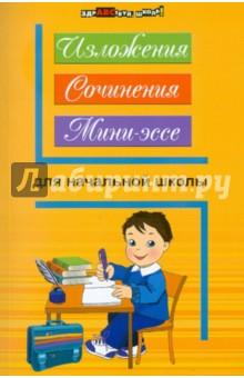 Изложения, сочинения, мини-эссе для начальной школы