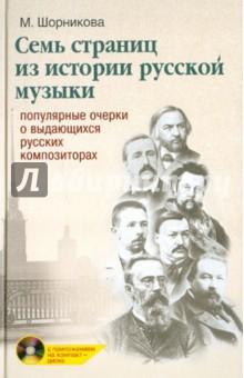 Семь страниц из истории русской музыки (+ CD)