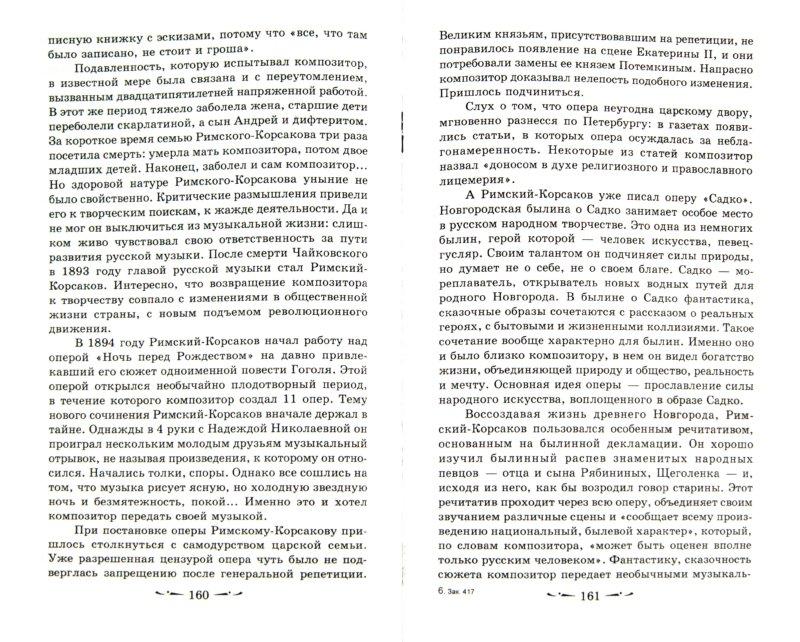 Иллюстрация 1 из 14 для Семь страниц из истории русской музыки (+ CD) - Мария Шорникова | Лабиринт - книги. Источник: Лабиринт