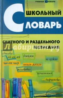 Школьный словарь слитного и раздельного написания