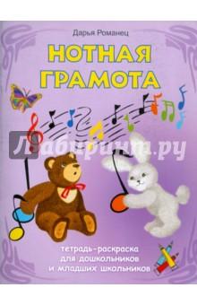 Нотная грамота: тетрадь-раскраска для дошкольников и младших школьников консультирование родителей в детском саду возрастные особенности детей