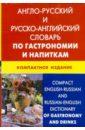 Англо-русский, русско-английский словарь по гастрономии и напиткам. 50 000 терминов
