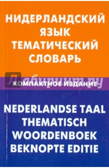 Нидерландский язык. Тематический словарь. Компактное издание