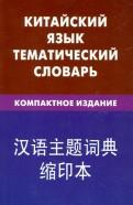 Китайский язык. Тематический словарь. Компактное издание. 10 000 слов
