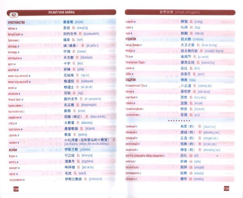 Иллюстрация 1 из 6 для Китайский язык. Тематический словарь. Компактное издание. 10 000 слов - Константин Барабошкин | Лабиринт - книги. Источник: Лабиринт