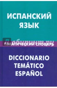 Испанский язык. Тематический  словарь. 20000 слов и предложений с транскрипцией испанских слов