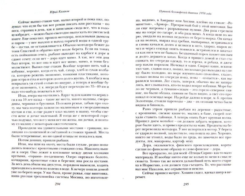 Иллюстрация 1 из 19 для Вечерний звон. В 3-х томах. Том 3 - Юрий Казаков | Лабиринт - книги. Источник: Лабиринт