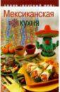 Коток Вячеслав Мексиканская кухня