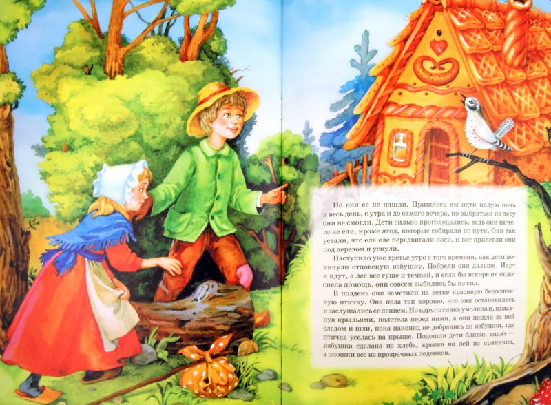 Иллюстрация 1 из 18 для Пряничный домик - Гримм Якоб и Вильгельм | Лабиринт - книги. Источник: Лабиринт