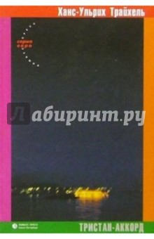 Тристан-аккорд аккумулятор hsp racing 28426 2