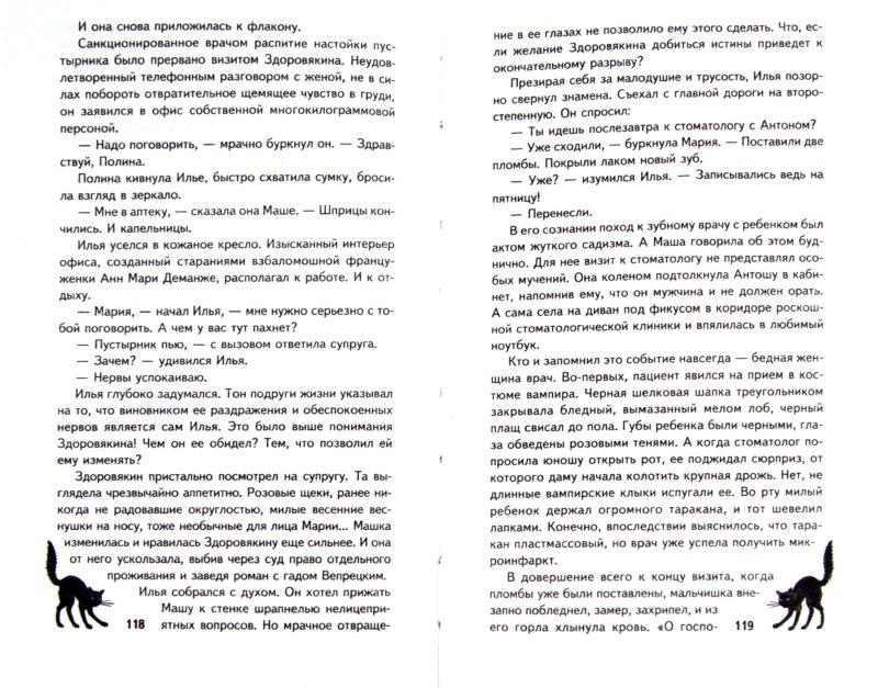 Иллюстрация 1 из 2 для Практически невиновна - Наталия Левитина | Лабиринт - книги. Источник: Лабиринт