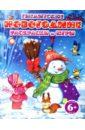 Гигантские новогодние раскраски и игры. Для детей от 6 лет