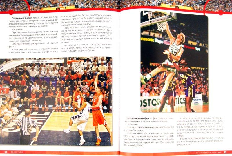 Иллюстрация 1 из 10 для Баскетбол | Лабиринт - книги. Источник: Лабиринт