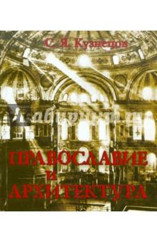 Православие и архитектура