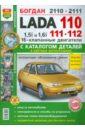Фото - ВАЗ Lada 110/11/12. 16 клапанными двигателями 1.5i и 1.6i. Эксплуатация, обслуживание и ремонт автомобили lada 110 111 112 с 8 клапанными двигателями 1 5i и 1 6i эксплуатация обслуживание