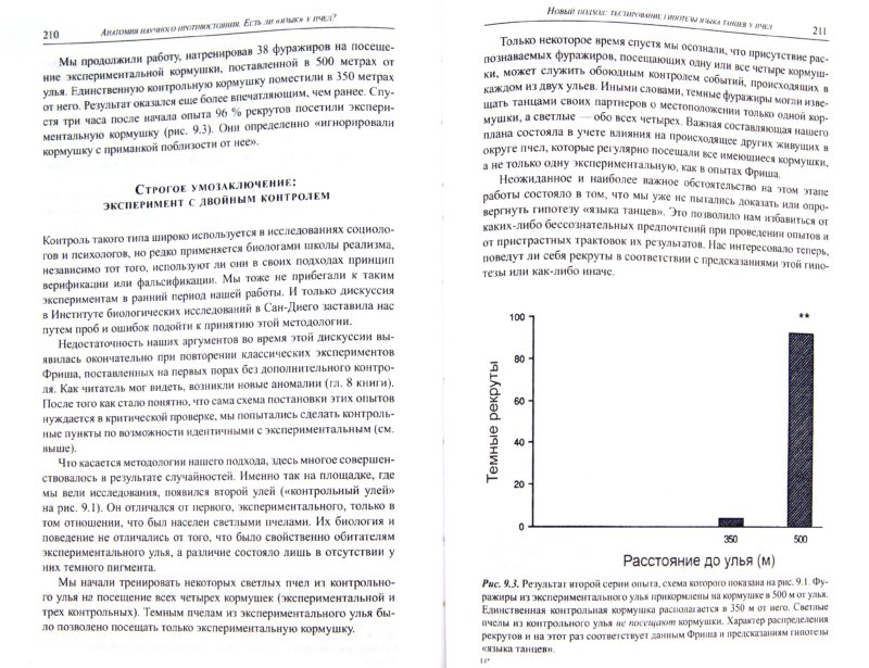 Иллюстрация 1 из 9 для Анатомия научного противостояния - Веннер, Уэллс   Лабиринт - книги. Источник: Лабиринт