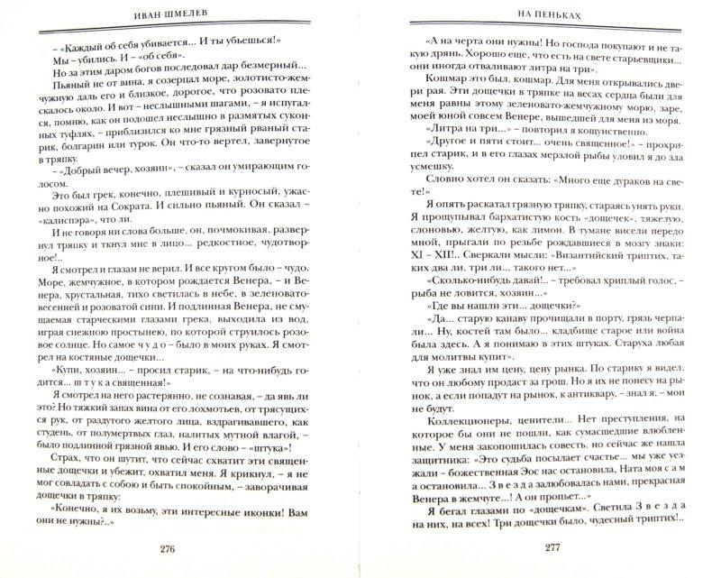 Иллюстрация 1 из 6 для Собрание сочинений в 6 томах. Том 2: Въезд в Париж - Иван Шмелев   Лабиринт - книги. Источник: Лабиринт