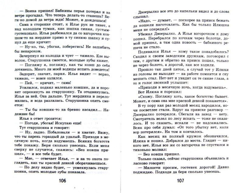 Иллюстрация 1 из 7 для Медной горы Хозяйка - Павел Бажов | Лабиринт - книги. Источник: Лабиринт
