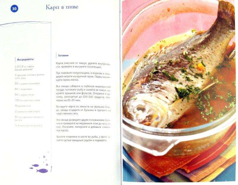 Иллюстрация 1 из 21 для Горячие блюда из рыбы - Серж Маркович | Лабиринт - книги. Источник: Лабиринт
