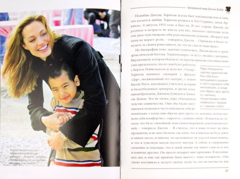 Иллюстрация 1 из 9 для Анджелина Джоли. Биография - Рона Мерсер | Лабиринт - книги. Источник: Лабиринт