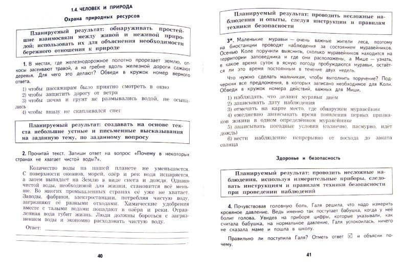Гдз по окружающему миру 4 класс чудинова.pdf