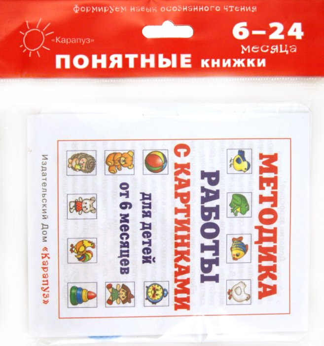 Иллюстрация 1 из 8 для Баю-баиньки. Книга на картоне + методика работы с картинками - Юлия Разенкова | Лабиринт - книги. Источник: Лабиринт