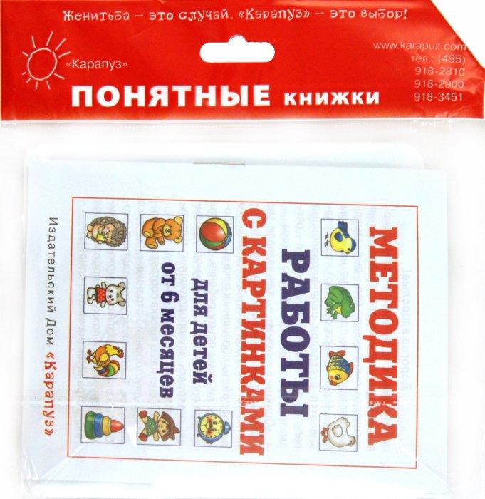 Иллюстрация 1 из 7 для Всё о киске. Для детей до 2 лет (+ методичка) - Юлия Разенкова | Лабиринт - книги. Источник: Лабиринт