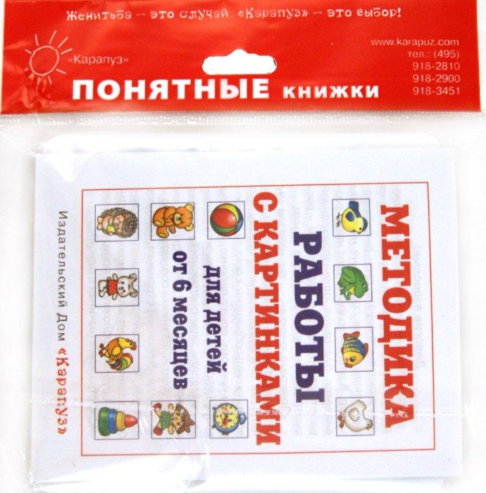 Иллюстрация 1 из 6 для Ещё о мишке. Книжка на картоне + методика работы с картинками - Юлия Разенкова | Лабиринт - книги. Источник: Лабиринт