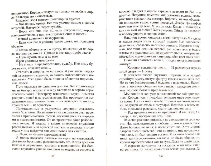 Иллюстрация 1 из 14 для Леди-жрица - Яна Тройнич | Лабиринт - книги. Источник: Лабиринт