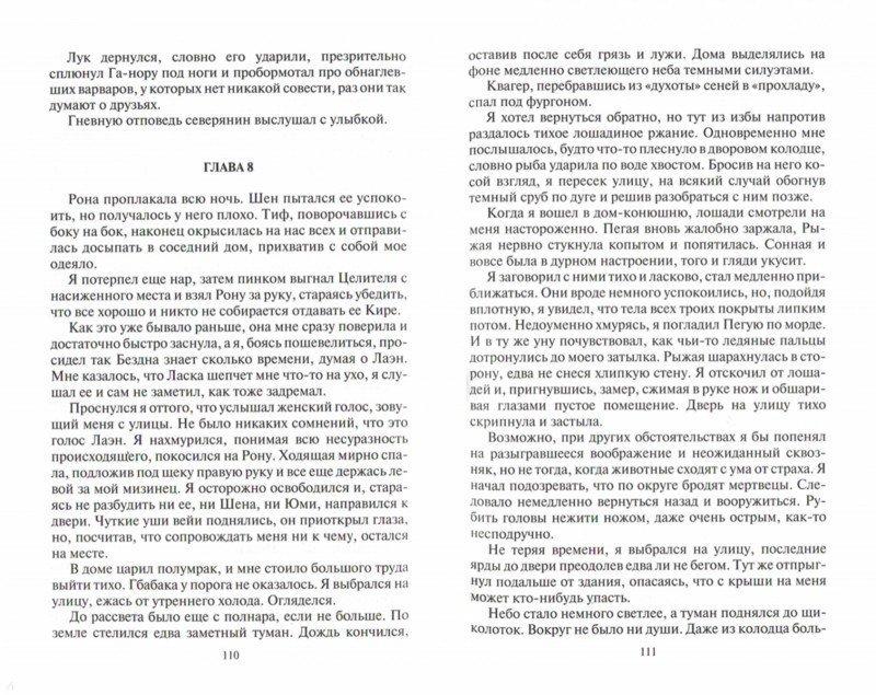 Иллюстрация 1 из 26 для Жнецы ветра - Алексей Пехов | Лабиринт - книги. Источник: Лабиринт