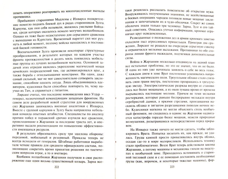 Иллюстрация 1 из 2 для На стыке трех миров - Николай Степанов | Лабиринт - книги. Источник: Лабиринт