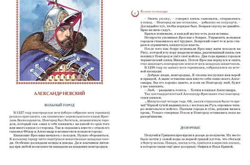 Иллюстрация 1 из 19 для Великие полководцы - Олег Тихомиров | Лабиринт - книги. Источник: Лабиринт