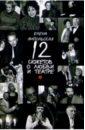Скачать Ямпольская 12 сюжетов о Лимбус-Пресс Эротичнейшим из всех искусств Бесплатно