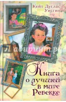 Книга о лучшей в мире Ребекке. Ребекка с фермы солнечный ручей. Новые рассказы о Ребекке