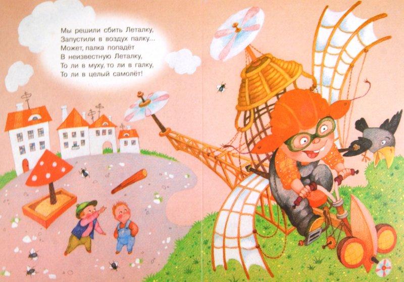 Иллюстрация 1 из 8 для Леталка - Андрей Усачев   Лабиринт - книги. Источник: Лабиринт