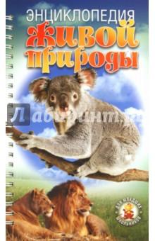 Энциклопедия живой природы для младших школьников
