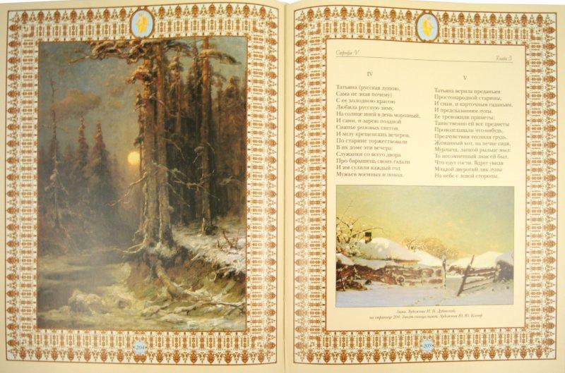 Иллюстрация 1 из 33 для Евгений Онегин - Александр Пушкин | Лабиринт - книги. Источник: Лабиринт