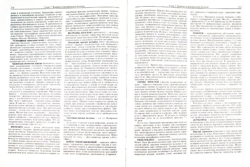 Иллюстрация 1 из 9 для Справочник фельдшера - Михайлов, Исаева, Турьянов | Лабиринт - книги. Источник: Лабиринт