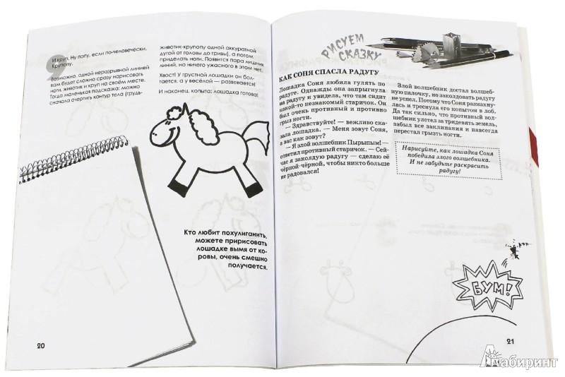 Иллюстрация 1 из 76 для Как нарисовать любую зверюшку за 30 секунд - Павел Линицкий | Лабиринт - книги. Источник: Лабиринт