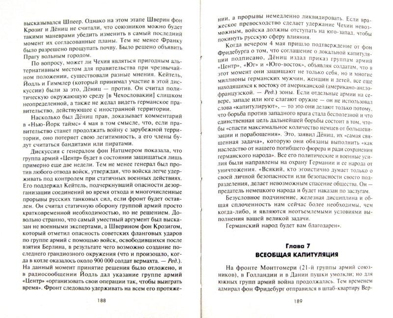 Иллюстрация 1 из 14 для Режим гроссадмирала Деница. Капитуляция Германии. 1945 - Марлиз Штайнерт | Лабиринт - книги. Источник: Лабиринт