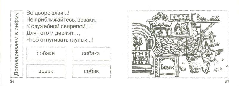 Иллюстрация 1 из 17 для Играем в рифму с дошколятами - Татьяна Воронина | Лабиринт - книги. Источник: Лабиринт
