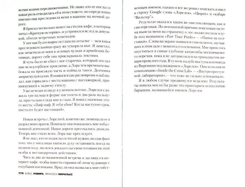 Иллюстрация 1 из 17 для Последний ответ - Ровира, Миральес | Лабиринт - книги. Источник: Лабиринт
