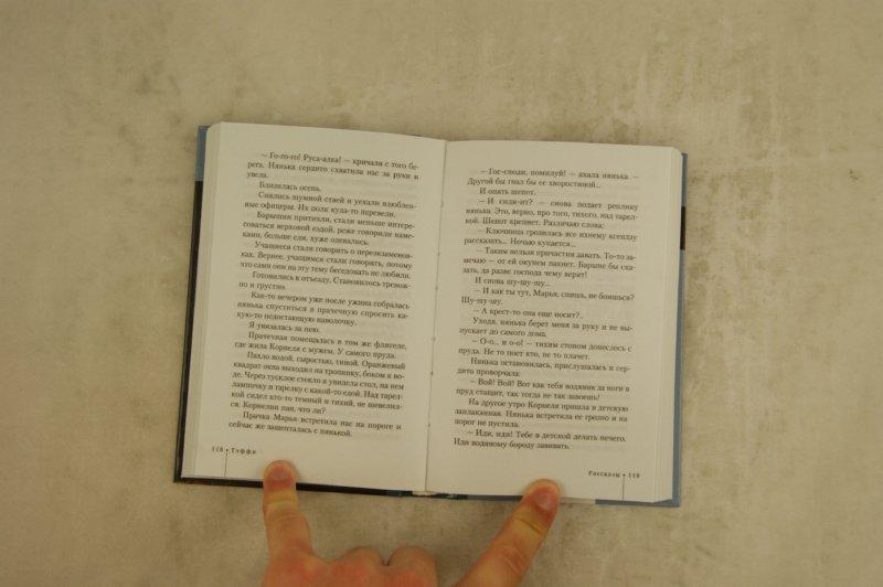 Иллюстрация 1 из 13 для Оборотни - Надежда Тэффи | Лабиринт - книги. Источник: Лабиринт