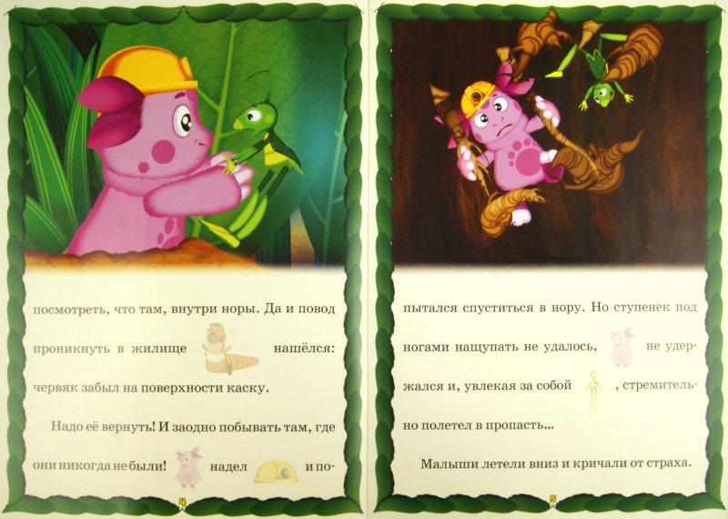 Иллюстрация 1 из 3 для Путешествие под землей. Лунтик и его друзья. Сказка с наклейками | Лабиринт - книги. Источник: Лабиринт
