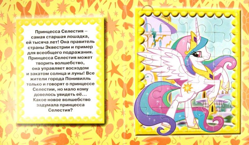 Иллюстрация 1 из 9 для Дружные пони. Мой маленький пони. Мозаика-малышка | Лабиринт - книги. Источник: Лабиринт