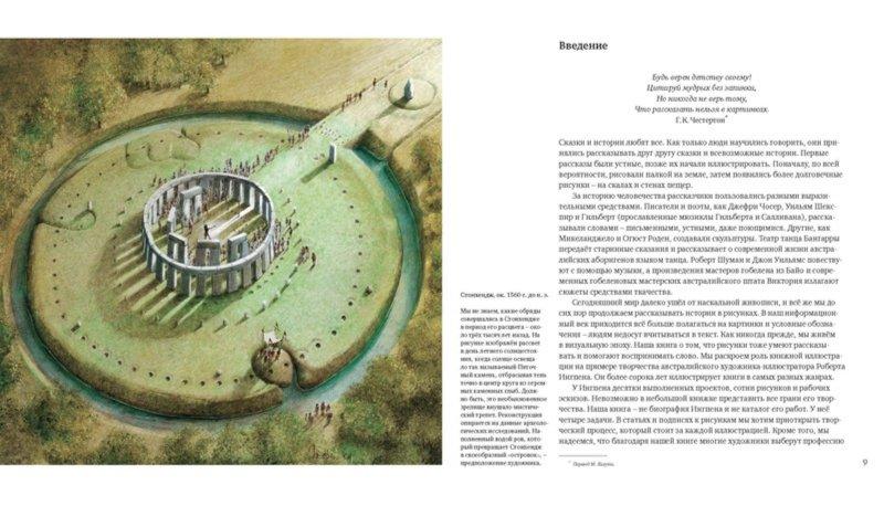 Иллюстрация 1 из 10 для Страна чудес Роберта Ингпена - Роберт Ингпен | Лабиринт - книги. Источник: Лабиринт