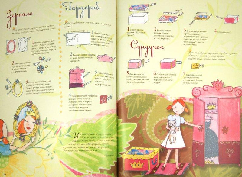 Иллюстрация 1 из 5 для Книга принцессы. Все секреты жизни во дворце - Сильви Блондо | Лабиринт - книги. Источник: Лабиринт