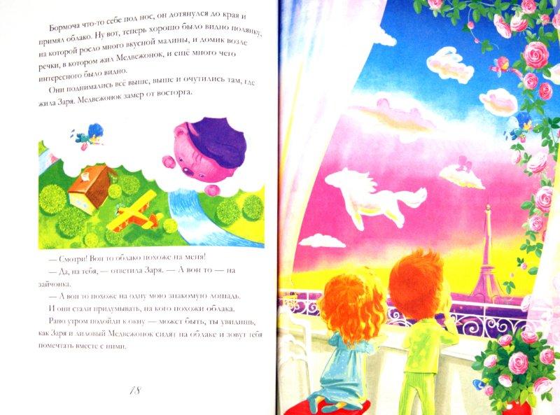 Иллюстрация 1 из 28 для Мармеладки на ночь - Элена Быстрицкая   Лабиринт - книги. Источник: Лабиринт